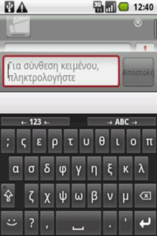 Greek for AnySoftKeyboard 4.0.1400 Screenshots 1