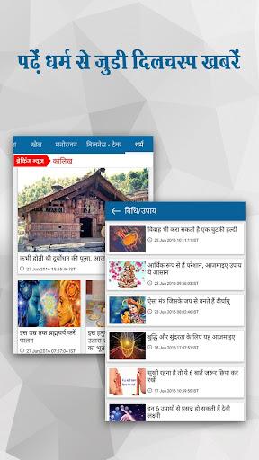 Naidunia: MP News & CG News 5.3 screenshots 6