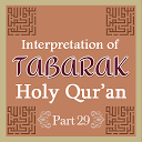 Interpretation of Tabarak Part