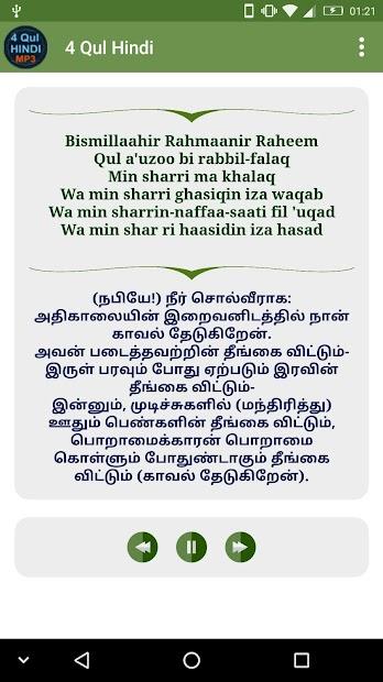 4 Qul Hindi Audio Mp3 (OFFLINE) screenshot 5