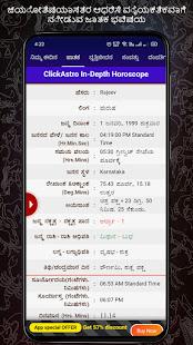 Horoscope in Kannada : Kannada Jathaka 2.0.0.6-Kan screenshots 1