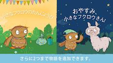 小さなフクロウ - 子どものための韻のおすすめ画像5