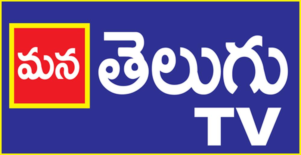 Mana Telugu TV screenshot 1