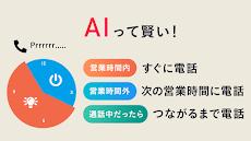 AutoReserve - AIが予約代行するグルメアプリのおすすめ画像3