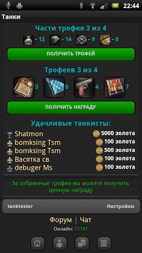 u0422u0430u043du043au0438  screenshots 4