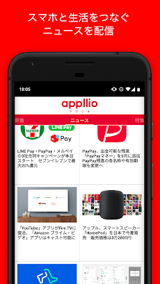 アプリオ / スマホやアプリのまとめ記事が読み放題のおすすめ画像1