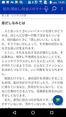 社会人のマナー186(KADOKAWA)のおすすめ画像5