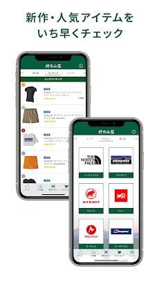 好日山荘公式アプリ -登山アウトドア用品の総合専門店-のおすすめ画像4