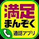 まんぞく通話アプリ〜Mコール〜