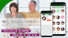 出会い系の熟年マッチは登録無料の中高年やシニア向けチャットアプリのおすすめ画像1