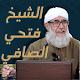 محاضرات للشيخ فتحي الصافي بدون انترنت Download on Windows