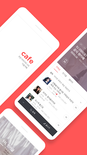 Daum Cafe - ub2e4uc74c uce74ud398 3.16.1 screenshots 2