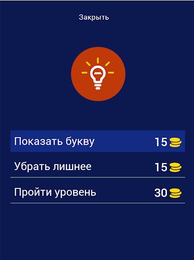 u0421u043au0440u0435u043fu044bu0448u0438 3 8.15.4z screenshots 10