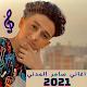 اغاني سامر المدني 2021 para PC Windows