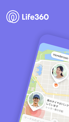 Life360-子供の見守り、家族と位置情報共有アプリのおすすめ画像1