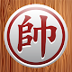 com.datviet.chinesechess