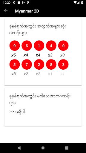 Myanmar 2D/3D Live Update - MMDroidUser 1.3.02 Screenshots 5
