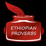 ፈገግታ Ethiopian Proverbs funny