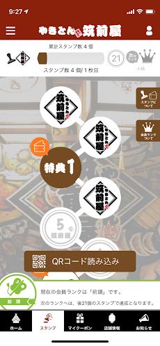 筑前屋公式アプリのおすすめ画像2