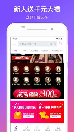 Yahoou5947u6469u8cfcu7269u4e2du5fc3 - u597du7684u751fu6d3bu771fu7684u4e0du8cb4 android2mod screenshots 1