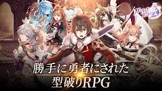 ガールズコントラクト-型破り放置RPGのおすすめ画像1