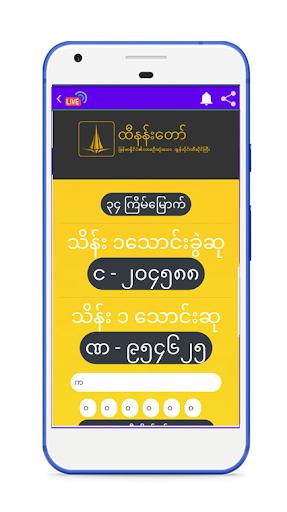 Myanmar 2D3D Live - 2d3dapp 10 Screenshots 5
