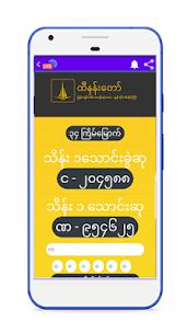 Myanmar 2D3D Live – 2d3dapp 5