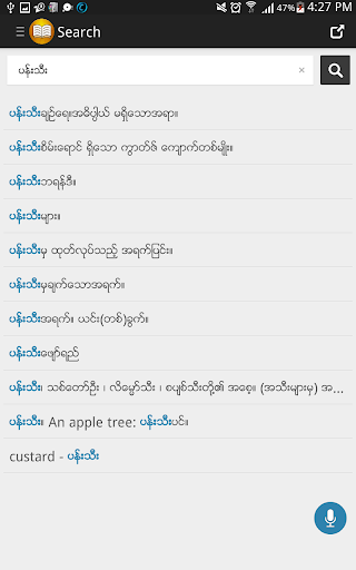 Shwebook Dictionary Pro  Screenshots 18