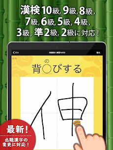 漢字検定・漢検漢字トレーニングDXのおすすめ画像5