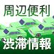 周辺便利渋滞情報 - 高速道路、一般道、渋滞情報ナビ、JARTIC交通情報ブラウザアプリ -