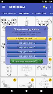 Russian Crosswords 1.15.6 Screenshots 8