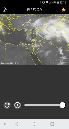 Rain Radar Israel  Screenshots 3