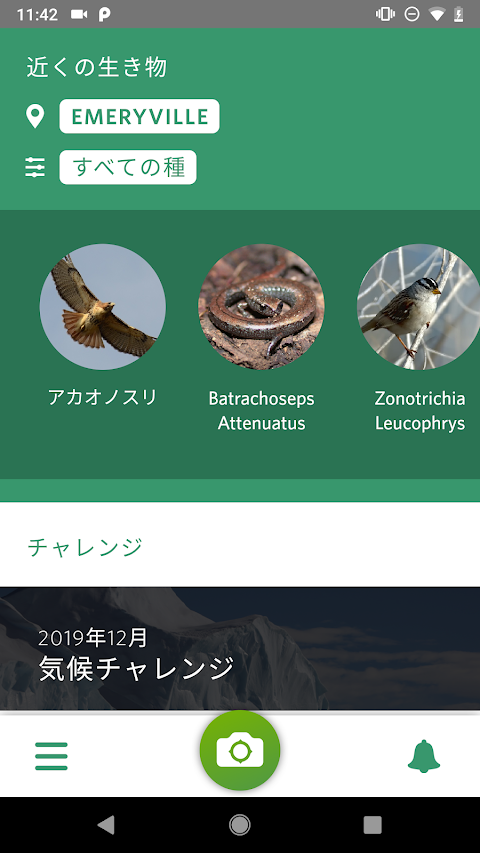 Seek by iNaturalistのおすすめ画像2