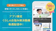 CLUB Panasonic (クラブパナソニック)のおすすめ画像1