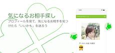 障がいを持つ方のための婚活・恋活マッチングアプリ「恋草 〜こひぐさ〜」のおすすめ画像5