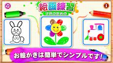 子供のための絵画練習 - 幼児 ゲーム! ベビ 色塗りアプリで お絵かき 動物のおすすめ画像1