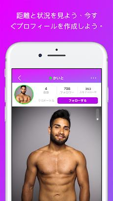 Shuggr - チャットと出会いのためのゲイソーシャルネットワークのおすすめ画像2