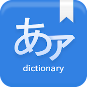 Any Japanese Dictionary - JP Handwriting Recog