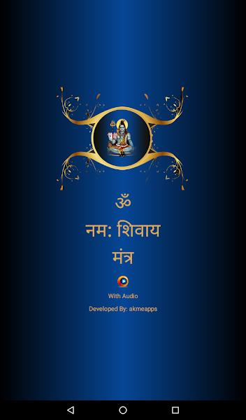 Shiva Mantra Om Namah Shivaya With Audio