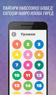 Калимаёб: Аввалин Филворди тоҷикӣ. / Tajik Game.  screenshots 4