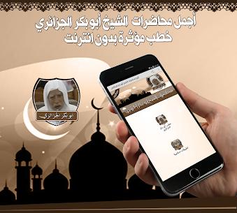 خطب أبو بكر الجزائري For Pc (Download In Windows 7/8/10 And Mac) 1