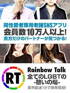 レインボートーク~ゲイ&レズビアン専用チャット出会いSNSのおすすめ画像4