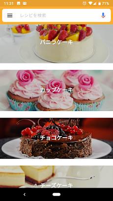 ケーキのレシピを無料でのおすすめ画像5