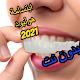 ابتسامة هوليود 2021 per PC Windows