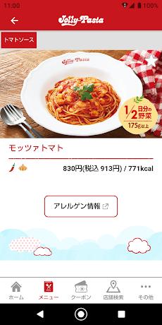 ジョリーパスタ-JollyPasta-お得なクーポンアプリのおすすめ画像3