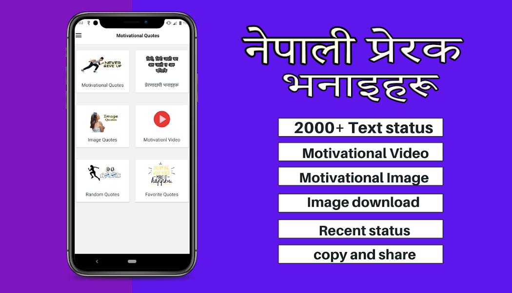 Nepali Motivational Quotes- जिन्दगी बदल्ने भनाइहरू