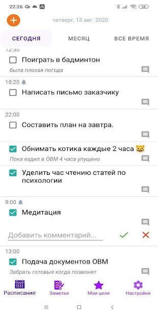 TODO: Заметки, Список дел, Ежедневник, Органайзер screenshot 3