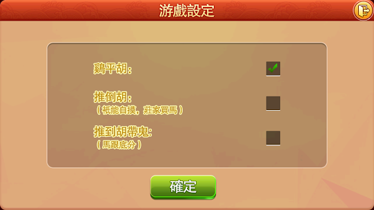 正宗广东麻将  Apps on For Pc (2021) – Free Download For Windows 10, 8, 7 2