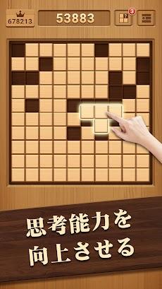 ウッドブロックパズル - 無料のクラシック・木のパズルゲーム (≧ω≦)のおすすめ画像4