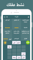 screenshot of فطحل العرب - لعبة معلومات عامة